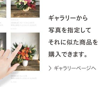 お花のセミオーダーや観葉植物の似た樹形をギャラリーから写真を指定してイメージに近い商品をご購入いただけます